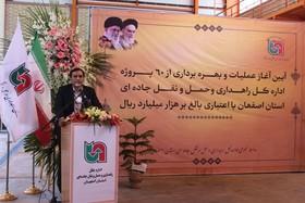 دهمین مرکز معاینه فنی استان اصفهان افتتاح شد