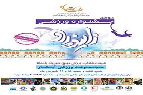 سومین جشنواره ملی ورزشی زاینده رود در اصفهان برگزار می شود