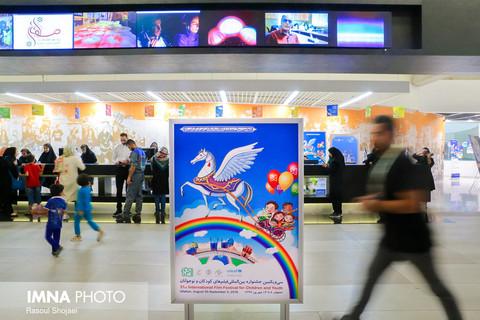 سیتی سنتر اصفهان و سینما فرهنگ تهران میزبان جشنواره فیلم کودک
