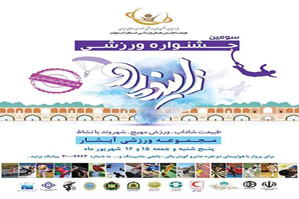 در اولین فرصت جشنواره زاینده رود را برگزار می کنیم