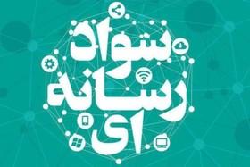 برگزاری همایش استانی سواد رسانه ای در اصفهان