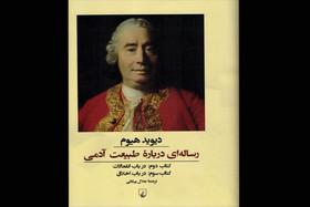 کتاب دوم و سوم «رسالهای درباره طبیعت آدمی» چاپ شد