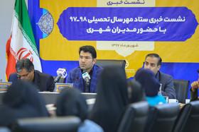 نشست خبری ستاد مهر