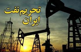 تحریم نفت ایران به کاهش ارزش دلار آمریکا ختم می شود
