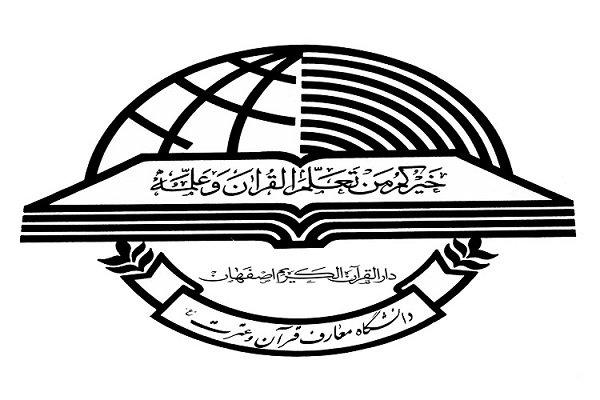 رئیس دانشگاه معارف قرآن و عترت اصفهان منصوب شد