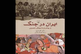 """""""ایران درجنگ"""" منتشر شد"""