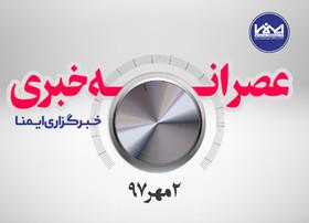 عصرانه خبری ۲ مهر