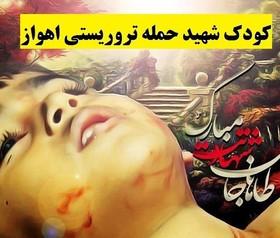 اعلام جزییات مراسم تشییع کوچکترین شهید حادثه تروریستی اهواز در اصفهان