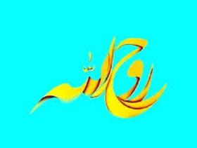 دومین جشنواره تئاتر روح الله برگزار می شود