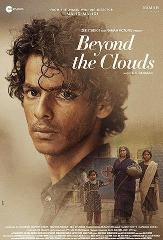 """Iran's Majidi's  """"Beyond The Clouds"""" be hit silver screen in Slemani International Film Festival"""