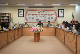 نشست خبری همایش بین المللی امام رضا (ع) و گفتگو ادیان