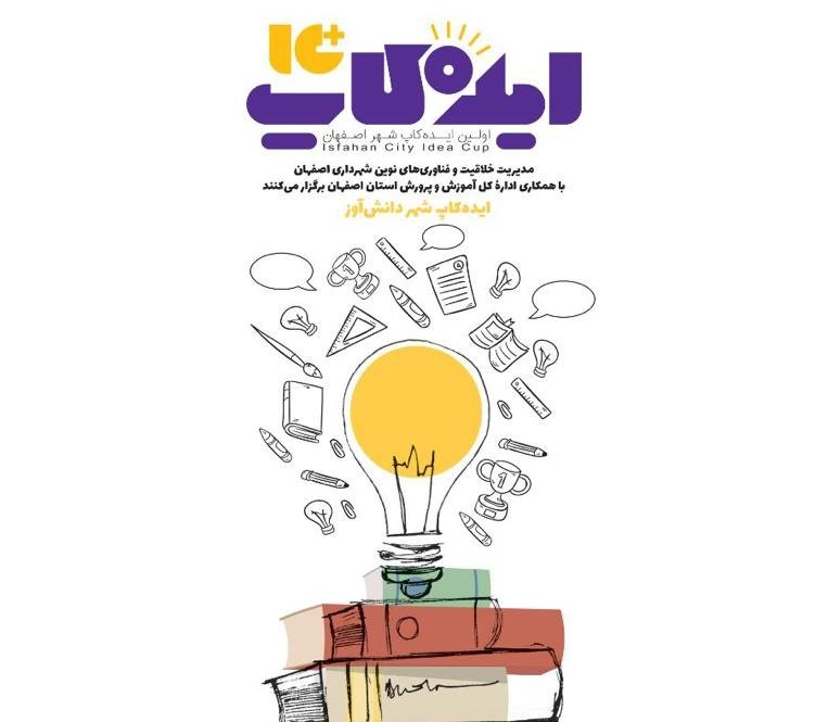 Idea cup; opportunity to achieve creative city of Isfahan