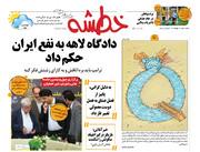 چون ما ایرانی هستیم!