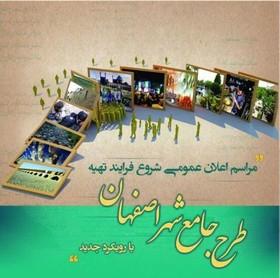 میثاق نامه برنامه جامع شهر اصفهان امضا شد