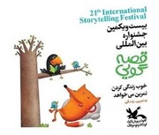قصه جشنواره قصهگویی به سر رسید