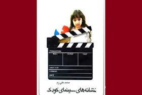 «نشانههای سینمای کودک» کتاب شد