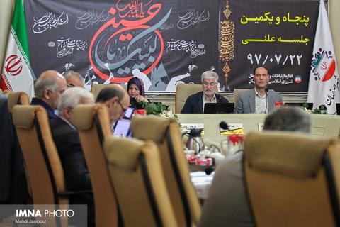 پنجاه و یکمین جلسه علنی شورای شهر