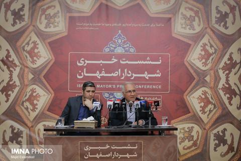 نشست خبری شهردار اصفهان(۲)