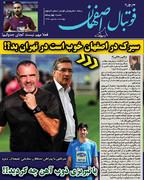 سیرک در اصفهان خوب است در تهران بد؟!