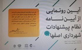 از آییننامه نظام پیشنهادات شهرداری اصفهان رونمایی شد