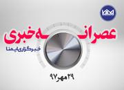 عصرانه خبری ۲۹ مهر