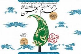مهلت ارسال اثر به جشنواره ادبی «مادرم زمین»  تمدید شد