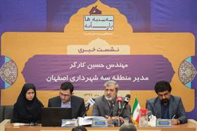 نشست خبری مدیر منطقه سه شهرداری اصفهان