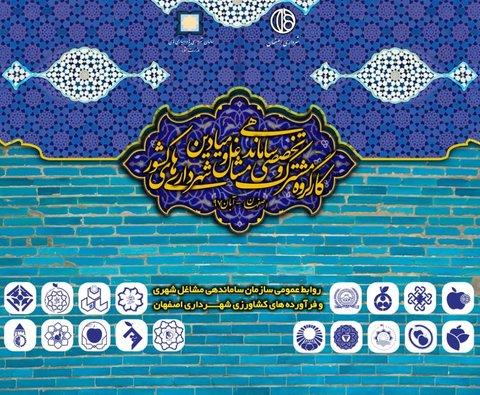 اصفهان میزبان کارگروه تخصصی ساماندهی مشاغل شهرداریهای کشور