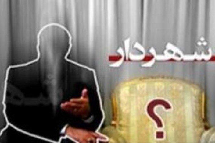 فعلاً هیچ گزینه ای برای انتخاب شهردار زنجان مشخص نشده است