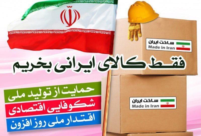برای معروفِ سال «حمایت از کالای ایرانی» چه کردیم؟