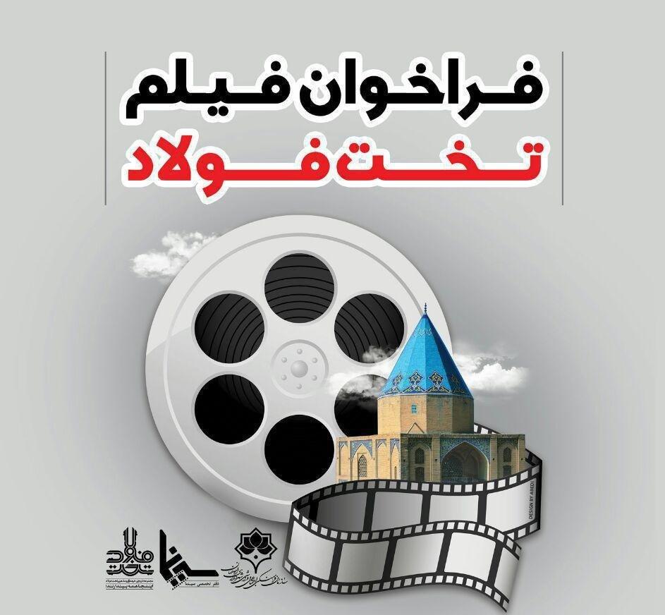 شناسایی و حمایت از آثار برگزیده در جشنواره فیلم تخت فولاد