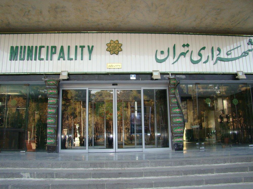 شهرداری تهران تا ۴۸ ساعت آینده آماده باش است
