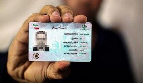 آخرین وضعیت افراد فاقد کارت ملی هوشمند