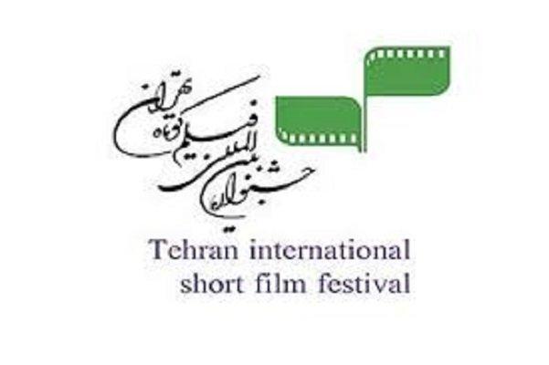 میزبانی اصفهان از سیوششمین دوره جشنواره فیلم کوتاه تهران