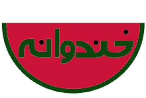 """سلمان خوش خنده سریال """"نون خ"""" مهمان خندوانه میشود"""