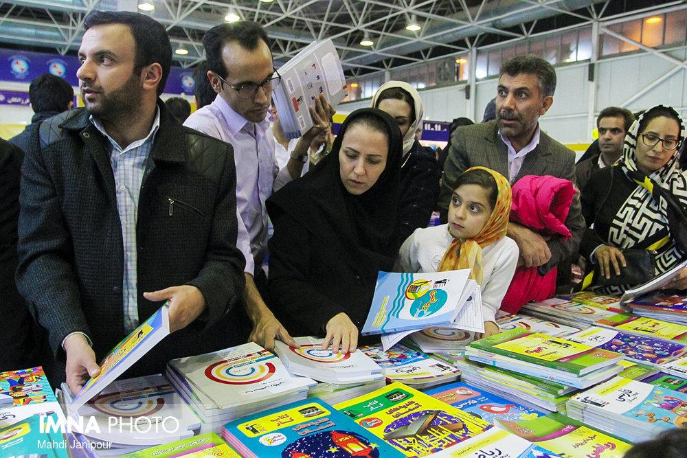 نمایشگاه کتاب در اصفهان برگزار میشود