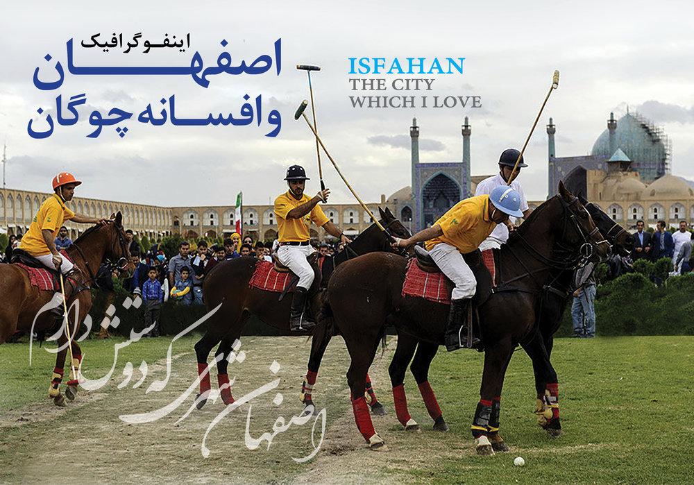 اصفهان و افسـانه چوگان