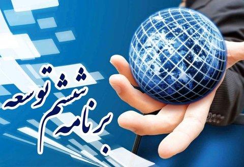 برنامه ششم توسعه تا چه اندازه در اصفهان محقق شده است؟