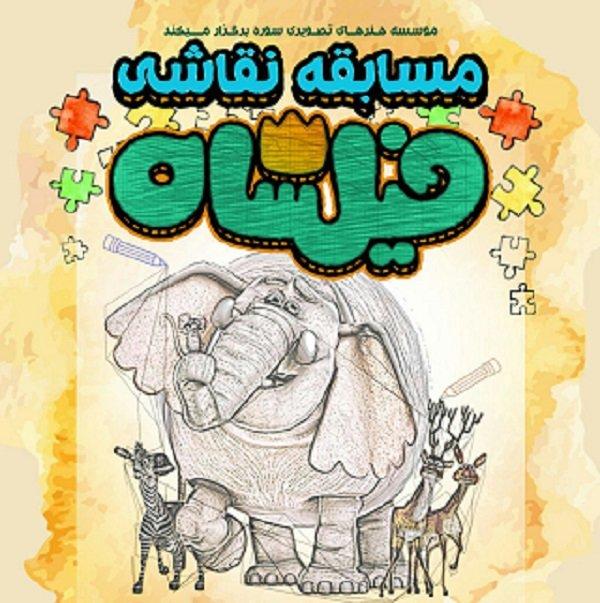 مسابقه نقاشی فیلشاه برگزار میشود