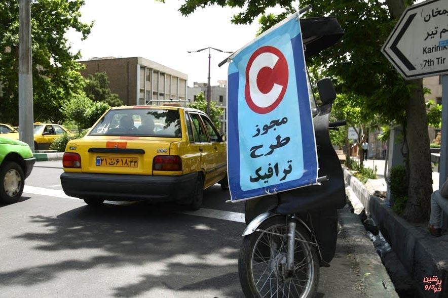 مجوز طرح ترافیک؛ پرداخت عوارض اجباری است