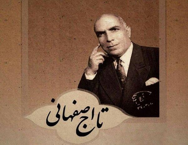 آلبوم منتشر نشده تاج اصفهانی در تهران رونمایی می شود