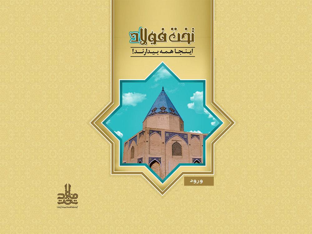 فراخوان همکاری در ویرایش دانشنامه تخت فولاد اصفهان