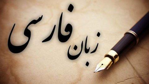 زبان فارسی؛ دیروز، امروز و فردا