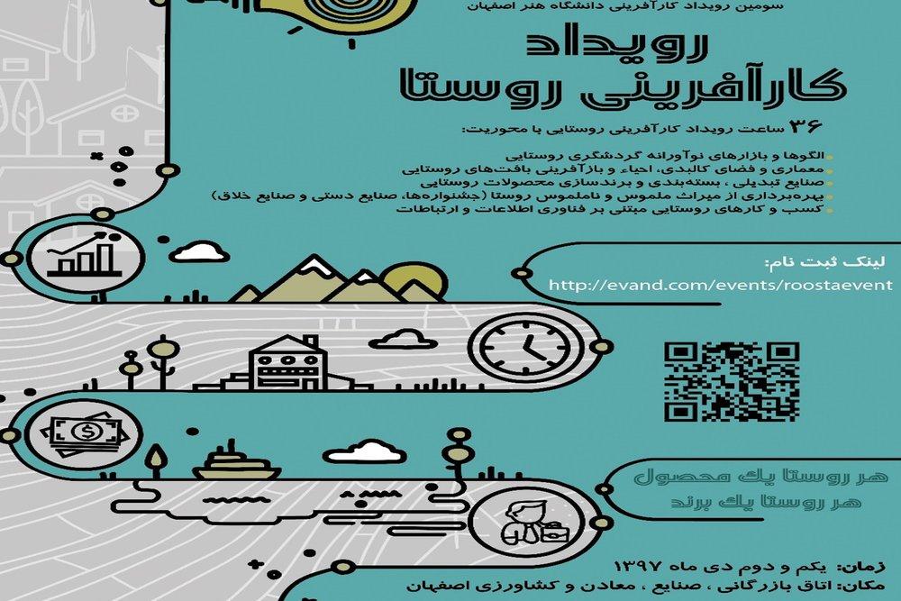 رویداد کارآفرینی روستا در اصفهان برگزار میشود