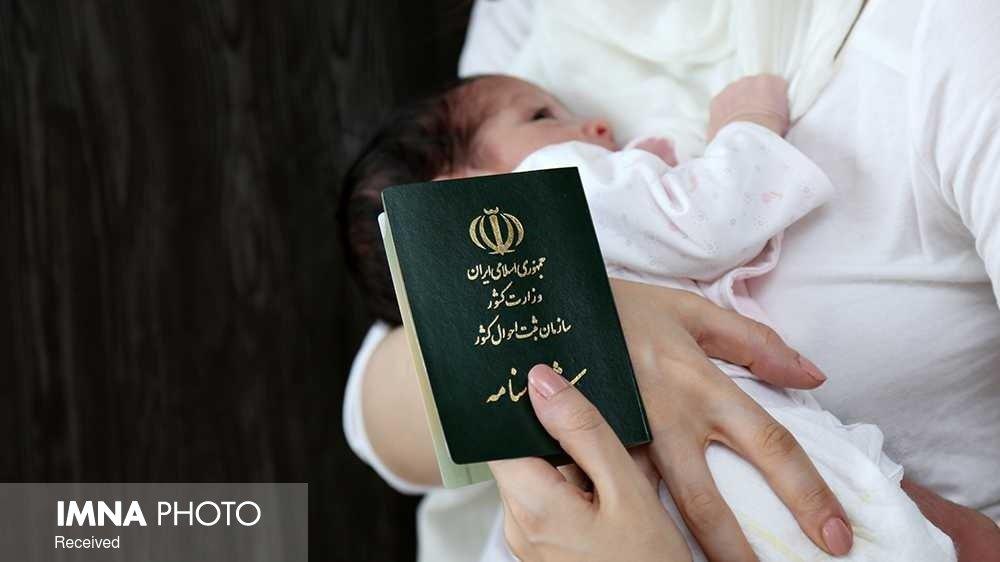 جزئیات صدور شناسنامه فرزندان حاصل ازازدواج زنان ایرانی با اتباع خارجی