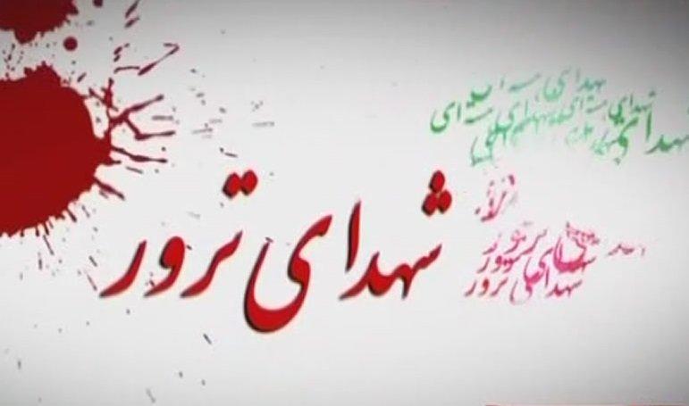 ایران، بزرگترین قربانی تروریسم و افراطگرایی است