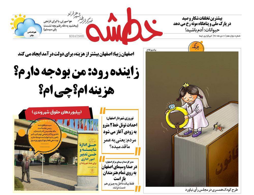 اصفهان هم خیلی شهر مدرنی است...