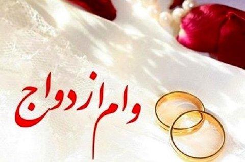 حدود ۵۵۰ هزار وام ازدواج تا پایان مهر امسال پرداخت شد