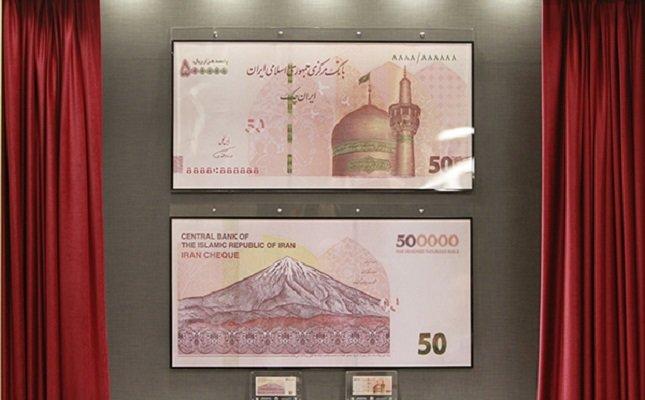 رونمایی از ایران چک جدید ۵۰ هزار تومانی