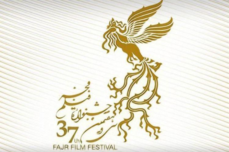 Iran's 37th Fajr Film Festival opens
